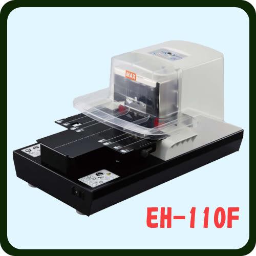 MAX 美克司 EH-110F 電動釘書機 訂書機 釘書針 訂書針 文具 公文 文件 作業 裝訂 整理