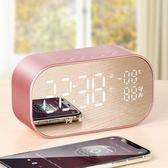 藍芽多功能音箱帶收音機鬧鐘迷你可U盤手機智慧無線音響女 雙十二85折
