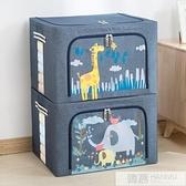 衣櫃裝衣服收納箱布藝牛津布整理盒箱子袋子可折疊衣物袋家用神器 母親節特惠 YTL