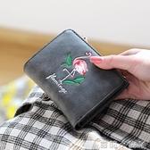 紀姿軟妹刺繡日韓版女士錢包女短款多功能零錢位兩摺疊學生零錢包 蘿莉小腳丫