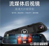 行車記錄儀 惠普行車記錄儀汽車載高清夜視免安裝無線前后雙錄流