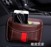 車載收納袋掛袋車內黏貼式手機儲物袋創意多功能置物盒箱汽車用品『潮流世家』