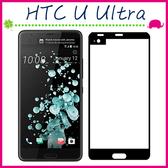 HTC U Ultra 5.7吋 滿版9H鋼化玻璃膜 納米膜 螢幕保護貼 全屏鋼化膜 全覆蓋保護貼 防爆 (正面)