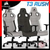 [ PC PARTY  ]    預購送HAPOON PRO 滑鼠 到府安裝 海盜 Corsair T3 RUSH 人體工學高背電競椅 到府安裝
