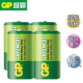 GP綠能特級碳鋅電池2號 24入