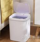 菲仕康智慧垃圾桶家用充電全自動感應衛生間廚房帶蓋客廳創意紙簍 小時光生活館