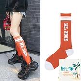 小腿襪網紅及膝襪子女中筒襪潮街頭高幫高腰日系長筒襪堆堆襪 風之海