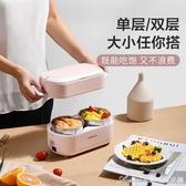 電熱飯盒保溫可插電便攜式自加熱便當盒蒸煮上班族帶飯神器 快速出貨