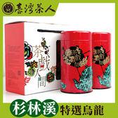 台灣茶人 杉林溪特選烏龍超值禮盒(茶戲人間系列)