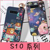 【萌萌噠】三星 Galaxy S10 / S10+ / S10e 創意腕帶支架 hello熊 星空女孩保護殼 全包防摔軟殼 手機殼