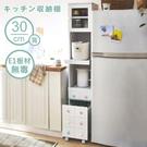 櫥櫃 廚房收納櫃 電器櫃 馬卡龍日系廚房收納櫃(寬30公分) 天空樹生活館