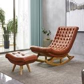 北歐實木搖椅躺椅搖搖椅沙發懶人沙發單人休閑椅客廳陽臺逍遙椅 PA12949『棉花糖伊人』