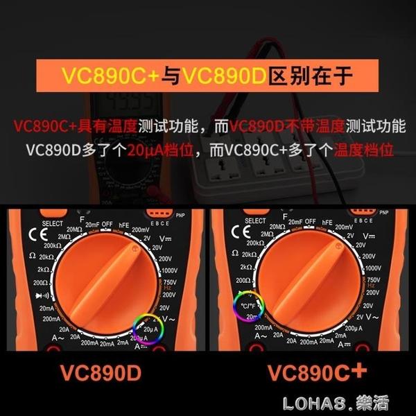 勝利萬用表數字高精度全自動電工萬能表數顯式萬用表VC890D/C 樂活生活館