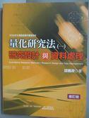 【書寶二手書T2/大學理工醫_XBJ】量化研究法(一)-研究設計與資料處理_邱皓政