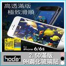 Hoda 2.5D 滿版 0.33mm iPhone 6 6s 7 8 Plus 9H鋼化 玻璃貼 保護貼