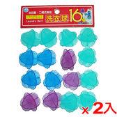 ★2件超值組★波浪型水晶小洗衣球(16入)【愛買】