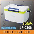 橘子釣具 SHIMANO冰箱 LF-030N#綠色