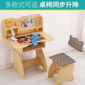 學習桌兒童書桌小學生寫字桌椅套裝家用課桌座椅書柜組合男孩女孩