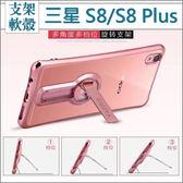 三星 S8 S8 Plus 電鍍軟殼 手機殼 玫瑰金 手機殼 軟殼 支架保護殼 全包覆