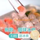 日本圓形冰格冰塊模具冰塊盒製冰盒凍威士忌冰球圓球