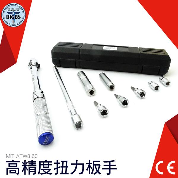 利器五金 ATW8-60 高精度 扭力板手 3 8 8~60N-m