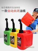 塑料便攜式加厚防爆汽油桶20升10L5L汽車摩托車備用油箱柴油壺MBS「時尚彩虹屋」