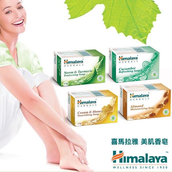 Himalaya 美肌香皂 125g 喜馬拉雅 印度 【YES 美妝】