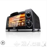 電烤箱家用雙層烘焙機多功能全自動迷你迷小型宿舍烘烤10升LX220V新年交換禮物