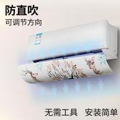 空調擋風板防直吹擋板導風板遮風板出風口擋風罩擋冷氣通用DI