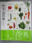 【書寶二手書T1/養生_ZJB】野菜?便利帳_板木利隆