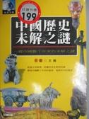 【書寶二手書T7/歷史_IJZ】中國歷史未解之謎_王雷
