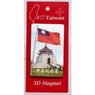 【收藏天地】台灣紀念品*3D立體風景冰箱貼-中正紀念堂
