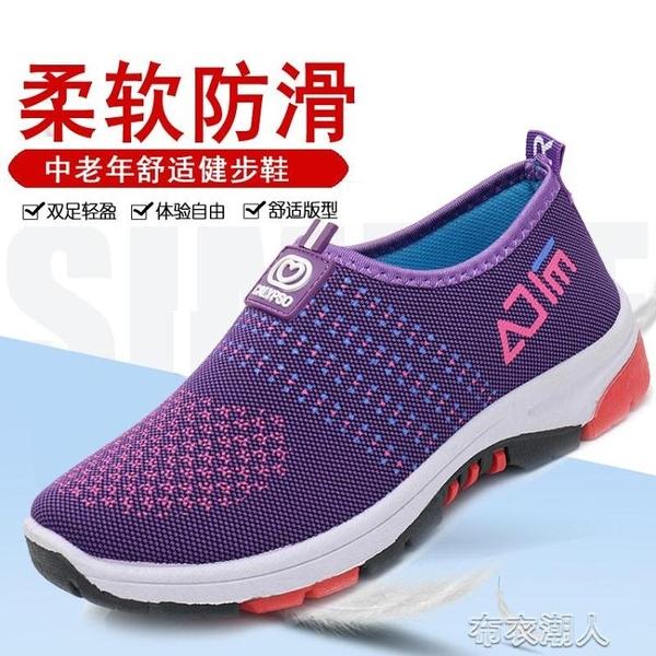 老北京布鞋女鞋春秋季一腳蹬休閑女士布鞋軟底防滑中老年媽媽 布衣潮人