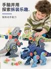 拼裝恐龍玩具兒童擰螺絲釘益智拆裝組合霸王龍變形恐龍蛋男孩2歲3 好樂匯