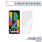 Google Pixel 4a 非滿版高清亮面保護貼 保護膜 螢幕貼 軟膜 不碎邊