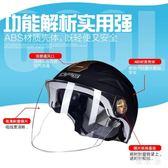 夏季摩托車男女半覆式個性輕便安全帽xx5528【雅居屋】