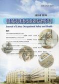 勞動及職業安全衛生研究季刊第26卷2期(107/6)