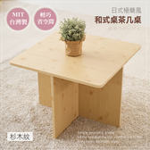 【傢俱+】MIYAZAKI 日式極簡風和室桌-1桌4椅組合/茶几桌杉木紋-4方格椅凳