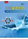 初等量子化學