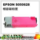 促銷~EPSON S050628 紅色相容碳粉匣  適用於C2900DN / CX29DNF / C2900 / C2900NF