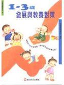 (二手書)1-3歲發展與教養對策