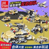 組裝積木兒童反恐軍事部隊拼組裝益智積木玩具可變形合體男孩生日禮物