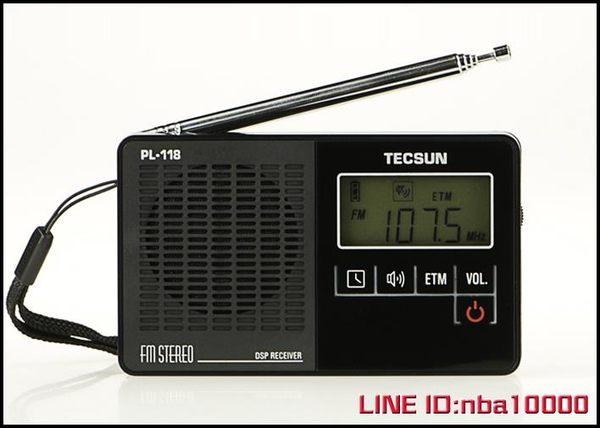 收音機Tecsun/德生 PL-118  便攜式純調頻立體聲收音機 摩可美家
