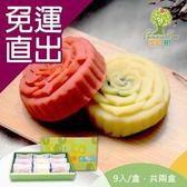 樂園.樹. 草莓冰糕伴手禮(全素)(9入/盒,共兩盒)+贈法式水果軟糖1包(口味隨機)【免運直出】