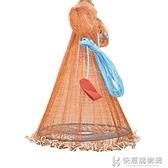 大飛盤式撒網美式漁網拋網手撒手拋網魚網捕魚自動易拋旋網甩神具  快意購物網