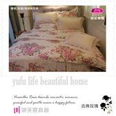 御芙專櫃『古典玫瑰』【薄被套+床包】6*6.2尺/粉橘*╮☆四件套/60支高觸感絲光棉/加大
