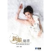 新娘秘書:時尚新娘造型設計(2版)