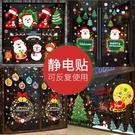 聖誕壁貼 2021圣誕節裝飾品墻貼布置圣誕樹老人窗戶櫥窗貼畫玻璃門貼紙窗花