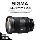 Sigma 24-70mm F2.8 DG DN Art Sony E環 Leica L環 公司貨★24期0利率★薪創數位