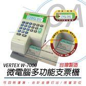 【高士資訊】VERTEX 世尚 W-7000 中文/國字 微電腦 支票機 LED視窗 視窗定位 國字大寫 W-3000升級版